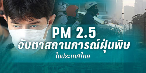 pm 2.5